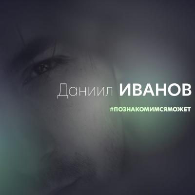 Даниил Иванов - Познакомимся, Может