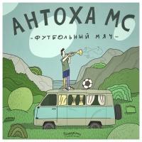 Антоха MC - Футбольный мяч