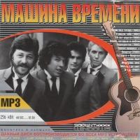 Андрей Макаревич - Машина Времени