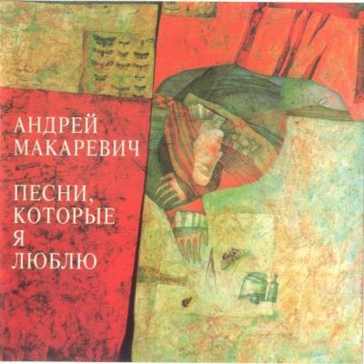 Андрей Макаревич - Песни, Которые Я Люблю