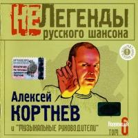 Алексей Кортнев - Алексей Кортнев И Музыкальные Руководители