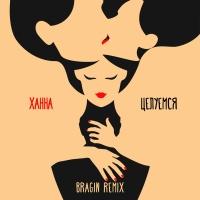 Целуемся (Bragin Remix)