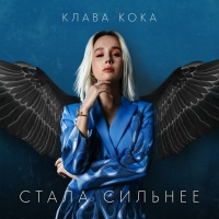 Клава Кока - Стала Сильнее (Single)