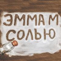 Эмма М - Солью (Single)