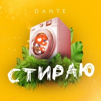 Dante - Стираю (Single)