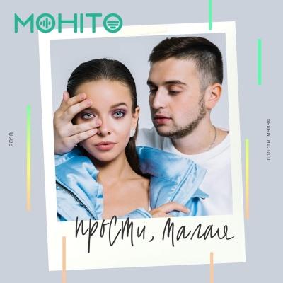 Мохито - Прости Малая