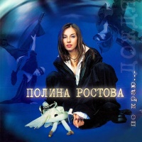 Полина Ростова - По Краю...