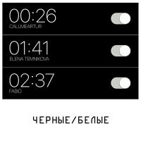 Чёрные/Белые