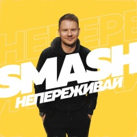 DJ Smash - Не Переживай (Single)