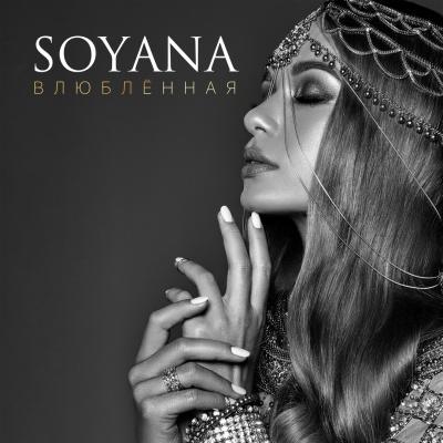 SOYANA - Влюблённая