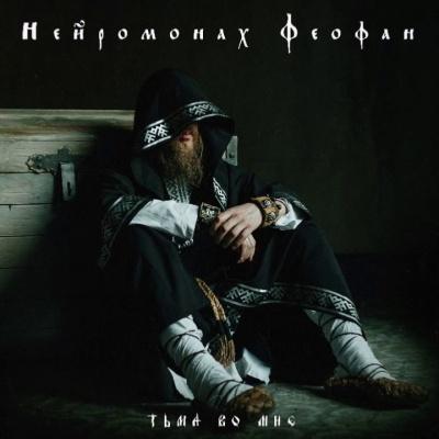 Нейромонах Феофан - Тьма во мне (Single)