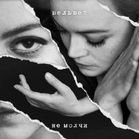 Вельвеt - Не Молчи (Single)
