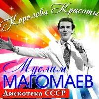 Муслим Магомаев - Королева Красоты. Дискотека СССР