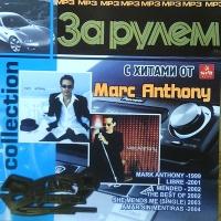 Marc Anthony - Mark Antony За Рулем Collection