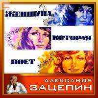 Алла Пугачева - Песни Из Кинофильма