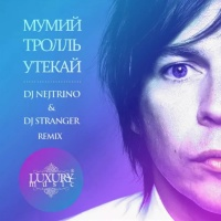 Мумий Тролль - Luxury Music Remixes