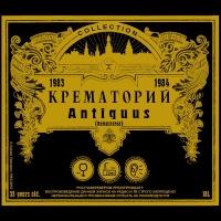 Крематорий - Antiquus