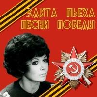 Эдита Пьеха - Песни Победы