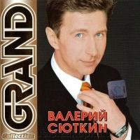 Валерий Сюткин - Grand Collection