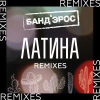 Латина (DJ Kirillich Remix)