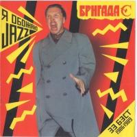 Я Обожаю Jazz /Зэ Бэст/ 1986-1989