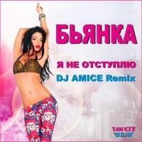 Я не отступлю (DJ Amice Remix)