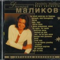 Дмитрий Маликов - Ты Моей Никогда Не Будешь (Remix)