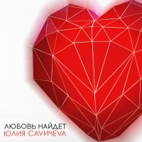 Юлия Савичева - Любовь найдёт