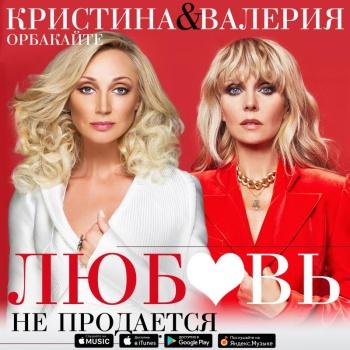Валерия и Кристина Орбакайте выпустили одну песню на двоих