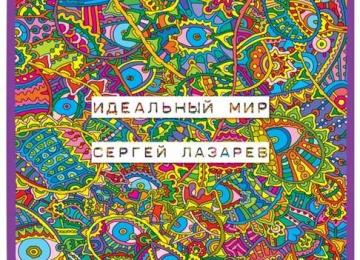 Сергей Лазарев представил свой «Идеальный мир»