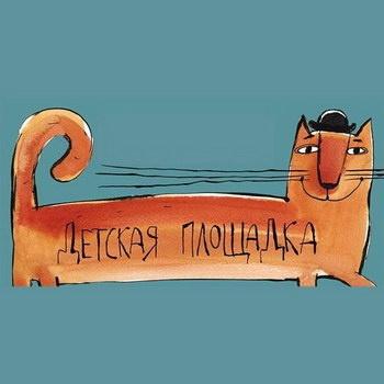 Ирина Богушевская выступит с детскими писателями