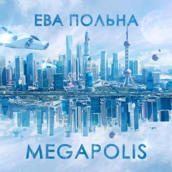 Весенняя премьера Евы Польна - «Megapolis»