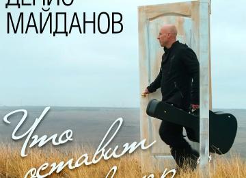 Денис Майданов представил новый 6й по счету альбом