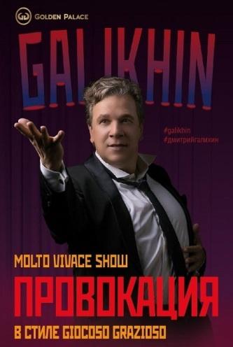 Molto vivache show – новая сольная программа Дмитрия Галихина