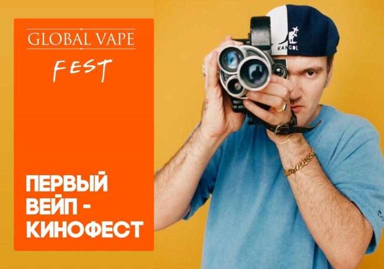 Кинофестиваль GLOBAL VAPE SKETCH FEST 2018