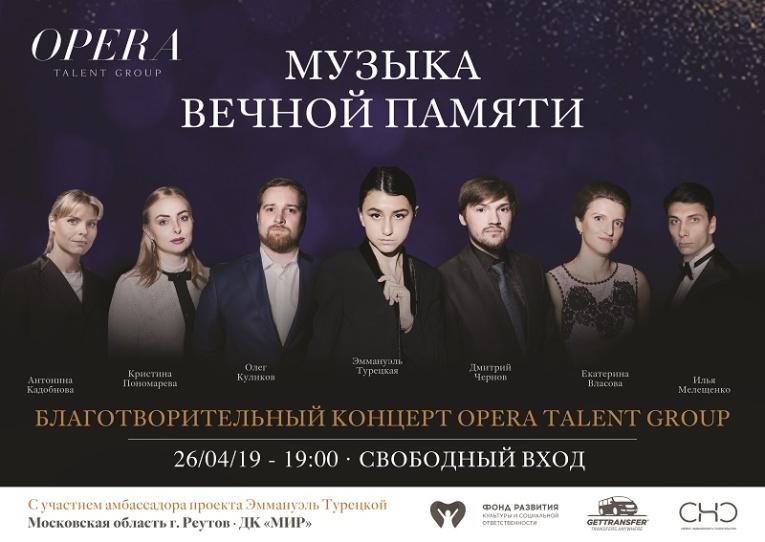 Фонд «Развития Культуры и Социальной Ответственности» проведет благотворительный концерт, посвященный Дню Победы