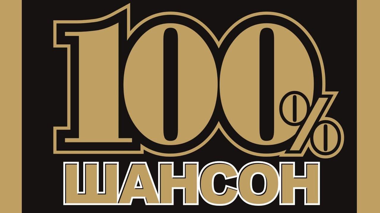 100 SHANSON