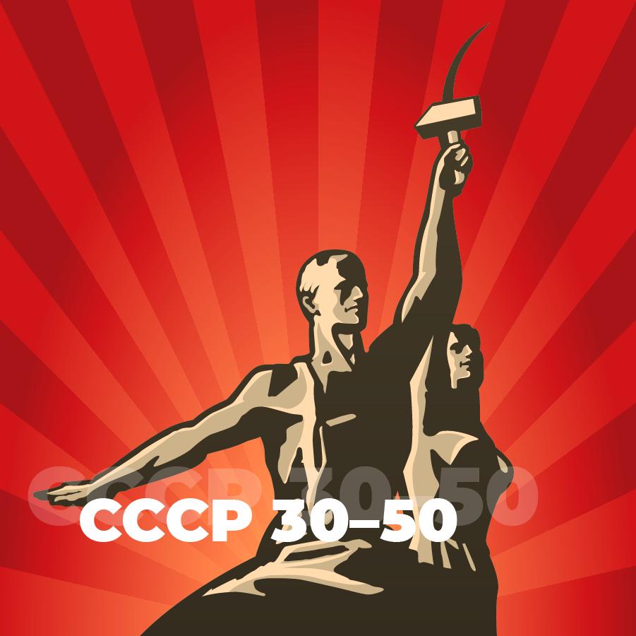 СССР 30-50